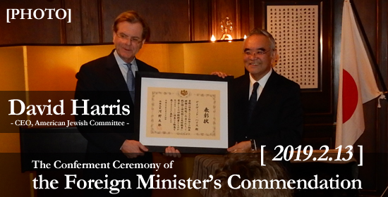 The Conferment Ceremony of the Foreign Minister's Commendation: Mr. David Harris