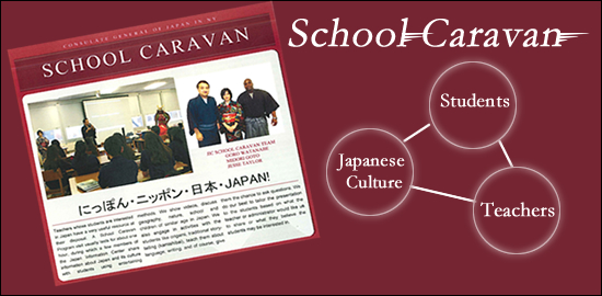 School Caravan, Japan Information Center in New York